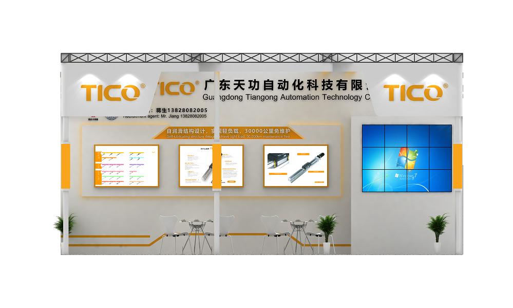 广州国际工业自动化技术及装备展览会丨期待您的莅临!